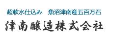 津南醸造株式会社